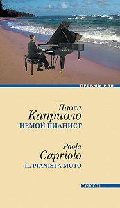 Паола Каприоло - Немой пианист