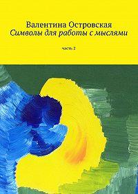 Валентина Островская -Символы для работы с мыслями. Часть 2