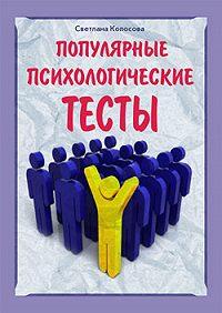 Светлана Колосова -Популярные психологические тесты