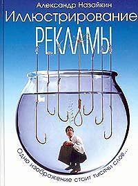 Александр Назайкин -Иллюстрирование рекламы