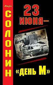 Марк Солонин -23 июня – «день М»