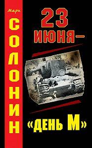 Марк Солонин, Литагент «Яуза» - 23 июня – «день М»