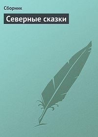 Сборник - Северные сказки