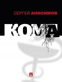 Сергей Анисимов - Кома