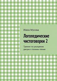 Инна Мусова - Логопедические чистоговорки2