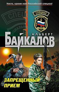 Альберт Байкалов -Запрещенный прием