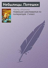 Неустановленный автор - Небылицы. Потешки