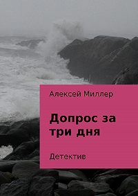 Алексей Миллер -Допрос за три дня