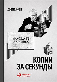 Дэвид Оуэн -Копии за секунды: История самого незаменимого изобретения XX века