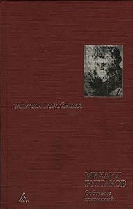 Михаил Булгаков -Золотистый город