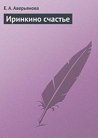 Е. Аверьянова -Иринкино счастье