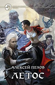 Алексей Пехов -Летос