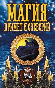Антонина Соколова -Магия примет и суеверий