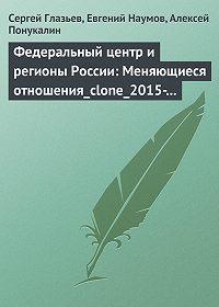 Алексей Понукалин, Сергей Глазьев, Евгений Наумов - Концепция 2020: Региональная инновационная политика