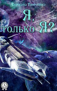 Снежана Тимченко - Я, только Я?