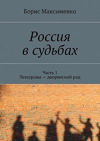 Борис Максименко - Россия всудьбах