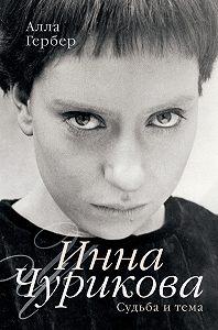 Алла Гербер -Инна Чурикова. Судьба и тема