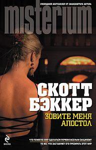Р. Скотт Бэккер -Зовите меня Апостол