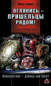 Михаил Ахманов - Оглянись – пришельцы рядом!