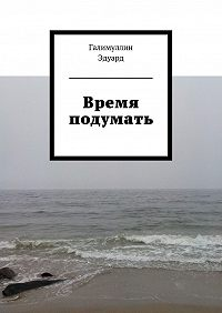 Эдуард Галимуллин -Время подумать