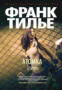 Франк Тилье -Атомка