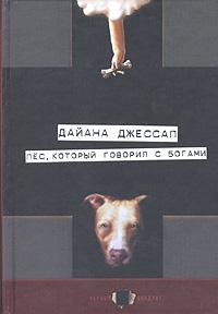 Дайана Джессап -Пёс, который говорил с богами