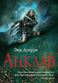 Энн Агирре -Анклав
