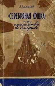 Алексей Аджубей - «Серебряная кошка», или путешествие по Америке