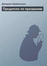Джорджо Щербаненко -Предатели по призванию