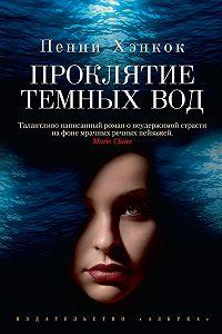 Пенни Хэнкок -Проклятие темных вод