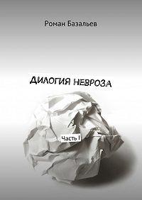 Роман Базальев -Дилогия невроза. ЧастьI