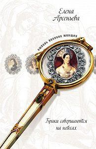 Елена Арсеньева -Жертва вечерняя (Евпраксия Всеволодовна и император Генрих IV)