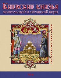 В. Авдеенко - Киевские князья монгольской и литовской поры