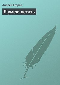 Андрей Егоров -Я умею летать