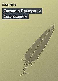 Илья Чёрт -Сказка о Прыгуне и Скользящем