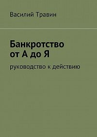 Василий Травин -Банкротство от А до Я