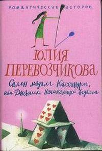 Юлия Перевозчикова - Салон мадам Кассандры, или Дневники начинающей ведьмы