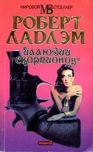 Роберт Ладлэм -Иллюзии ''Скорпионов''