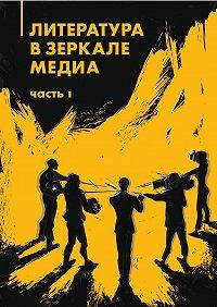 Коллектив авторов -Литература взеркале медиа. Часть I