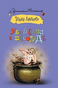 Татьяна Луганцева - Убийства в шоколаде