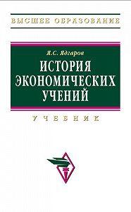 Яков Семенович Ядгаров -История экономических учений