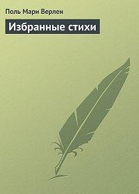 Поль Мари Верлен -Избранные стихи
