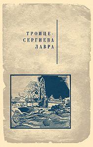 Коллектив Авторов -Троице-Сергиева лавра