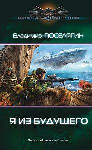 Владимир Поселягин -Я из будущего
