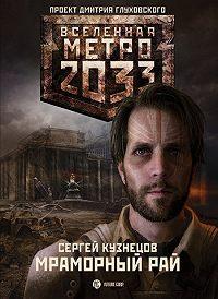 Сергей Кузнецов - Мраморный рай
