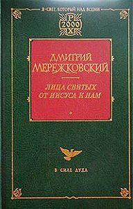 Дмитрий Мережковский -Жанна д'Арк