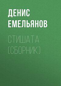 Денис Емельянов -Стишата (сборник)
