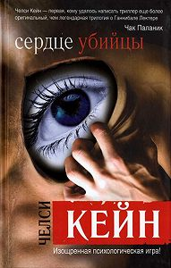 Челси Кейн -Сердце убийцы
