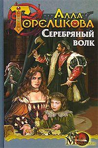 Алла Гореликова -Серебряный волк, или Дознаватель