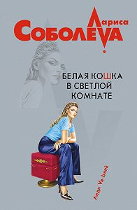 Лариса Соболева -Белая кошка в светлой комнате